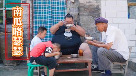 400斤小胖做地方特色南瓜咯瑟瑟,94岁爷爷吃满满一碗,家乡的味道