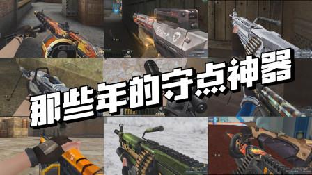 你还能叫出这些枪的名字吗?盘点那些生死狙击早期的机枪
