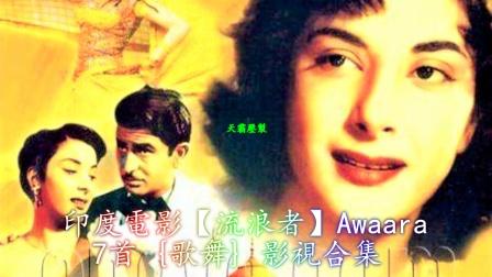 印度電影【流浪者】Awaara 7首 {歌舞} 影視合集 (中文 卡啦OK 字幕)