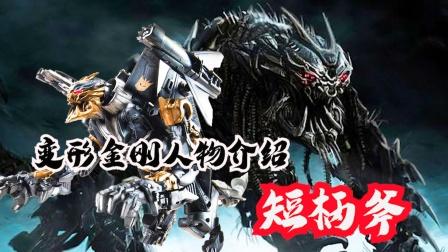 变形金刚系列短柄斧介绍,火力强大的机械巨兽