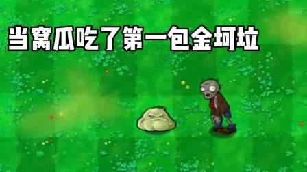 小窝瓜:我还要金坷垃