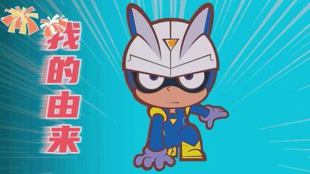 开心超人:小心超人与他的名字原来是这样来的