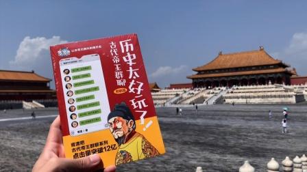 朱元璋终于看到了朱棣建的北京故宫!