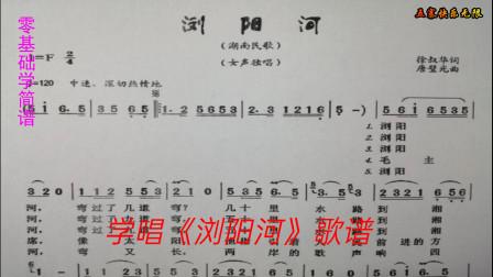 学唱《浏阳河》简谱,曲调优美婉转湖湘风情浓郁几代人传唱的经典