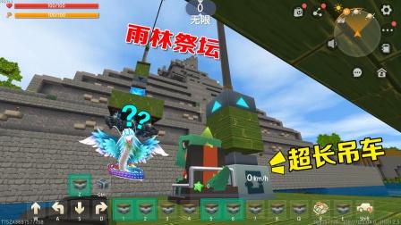 迷你世界:硬核操作,在祭坛外用吊车臂,将羽蛇神从老巢中拽出来