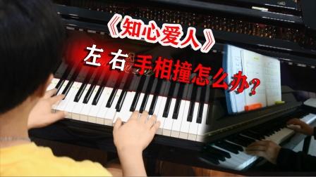学钢琴曲《知心爱人》,双手相撞时一招就可以解决!所有曲子受用