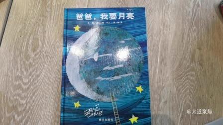 中文绘本|蕴含科普知识的低幼童书《爸爸,我要月亮》