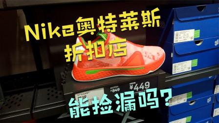 奥特莱斯Nike字母哥2代和詹姆斯17代Low开箱!一周森哥限量球鞋上脚Vlog