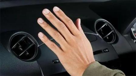 制冷系统正常情况下,车子空调不出冷风?先别着急去维修