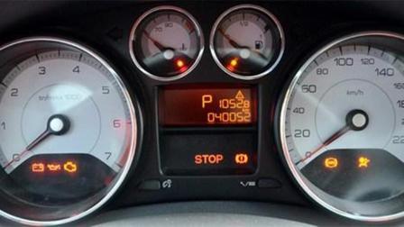 正常行驶出现STOP怎么处理?这种情况抓紧停车,了解一下