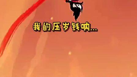 趣味小游戏:忍界千万!忍者必须死3!你的妈妈应该也是这样吧!!!