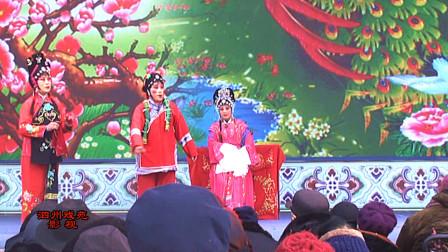 越调《王子龙私访》全场戏之五 唐河县心联心越调剧团演唱