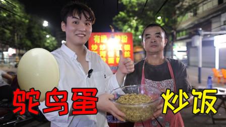 挑战超大鸵鸟蛋炒饭,让炒粉店十年的老师傅操刀,结果会成功吗?