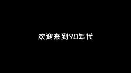 1994年潮汕地区珍贵视频