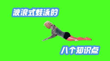 中游体育:学了三年动画 用川普做一个蛙泳示范