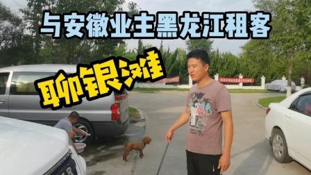安徽籍年轻业主和黑龙江籍年轻租房客眼中的乳山银滩