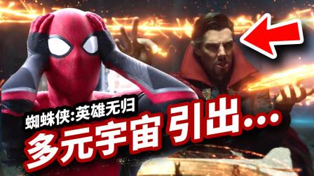 《蜘蛛侠: 英雄无归》预告解析!漫威多元宇宙引出彩蛋爆炸!来真的了!北美12月17日上映!