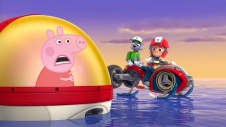 小猪佩奇开潜水艇碰到汪汪队立大功