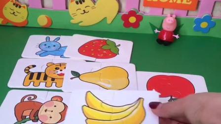童年趣事:小动物们想吃水果