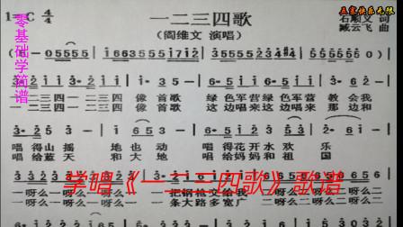 学唱《一二三四歌》简谱,这是一首高亢有力催人奋起的军旅歌曲