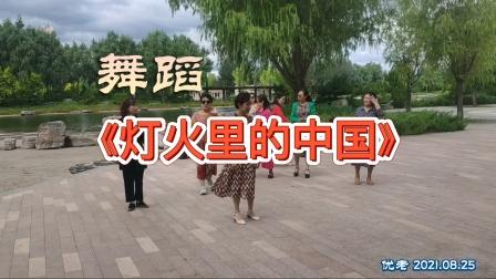 舞蹈《灯火里的中国》