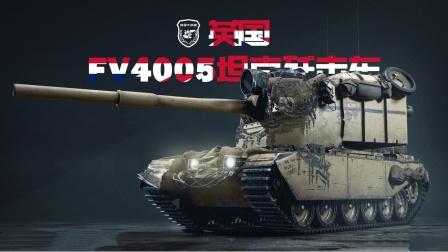 英国FV4005坦克歼击车,基于百夫长底盘,被称为马桶头