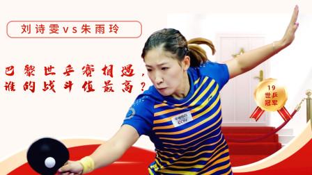 巴黎世乒赛相遇,刘诗雯vs朱雨玲,谁的战斗值最高?