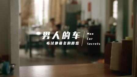 广汽丰田雷凌,致敬每一个怀着「秘密」前行的你!