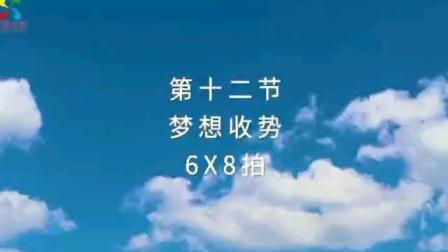 《梦想之光》第十二节梦想收势6x8拍