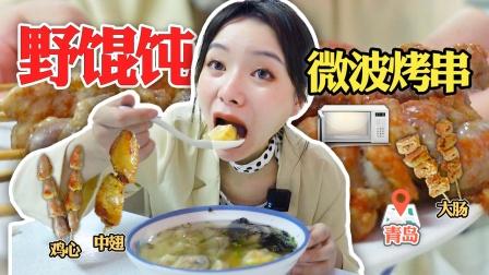 青岛野馄饨,配上微博烤串!