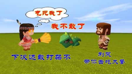 迷你世界:小恐龙在学校打架,爸爸却没有骂他,还带他去吃大餐