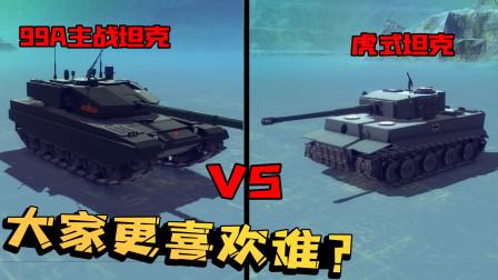 围攻秀:国产99A主战坦克登场!与虎式坦克pk大家觉得谁能赢!