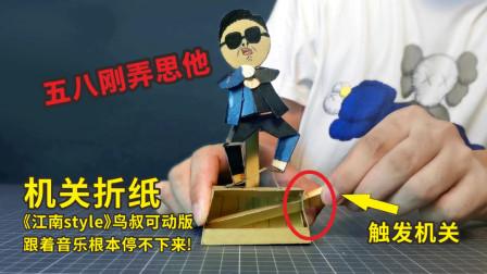 机关折纸:《江南style》鸟叔可动版,好玩的根本停不下来!