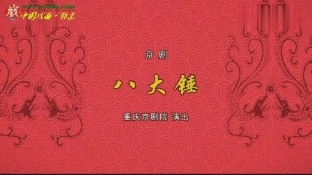 京剧《八大锤·锁麟囊·状元媒·铁笼山》
