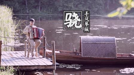 古风音乐《骁》——手风琴演绎