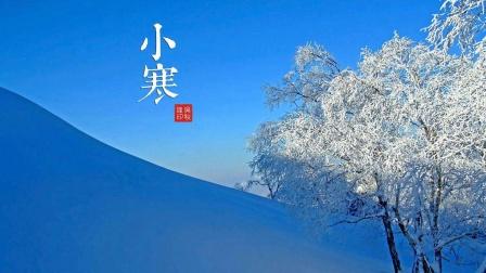 今日小寒,再忙也要做好这三件事,保你春节前后不生病!