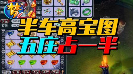 梦幻赚钱王:挑战豆迪!半车高级藏宝图五庄观居然有一半?