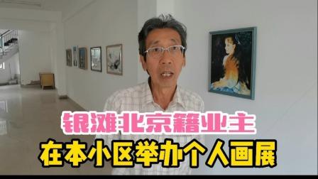 乳山银滩北京籍业主度假创作两不误,业余绘出专业油画水准