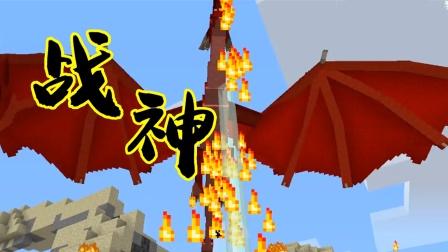 【天骐】我的世界战神生存15 单挑了一头龙