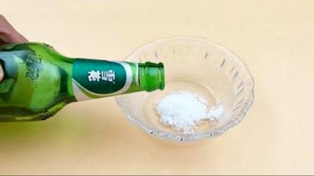 今天才知道,啤酒加食盐这么厉害,解决了千家万户的大难题