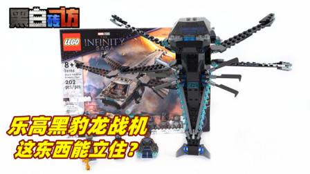 【黑白砖访】★乐高LEGO★漫威76186黑豹龙战机