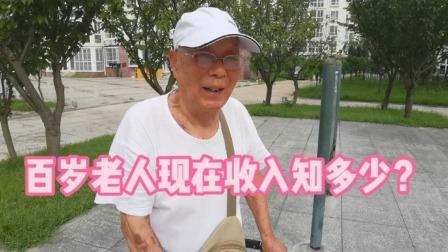 乳山银滩无锡籍百岁老人退休40多年,现在能拿多少养老金?