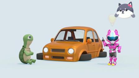 路西帮小乌龟修好汽车了吗?
