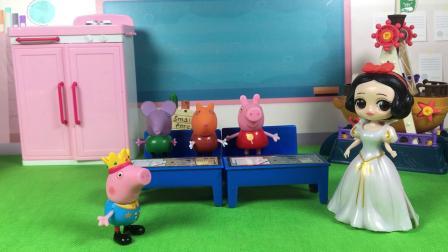 少儿玩具:乔治上学迟到了,老师还表扬了乔治