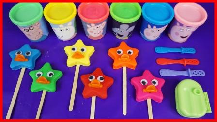 培乐多黏土手工做鸭嘴星星与冰淇淋玩具