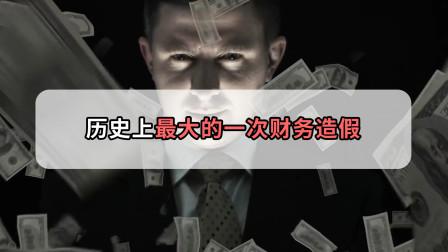 史上超大的财务骗局,一次就卷走00多亿资产!