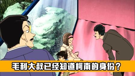 柯南用变声器当场被抓,毛利小五郎已经发现柯南身份了吗?