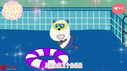 儿童卡通动画:小熊猫毛手毛脚摔倒了,被嘲笑了