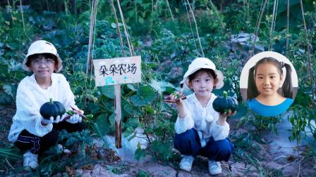 农场vlog:苏菲娅和艾米儿在朵朵农场发现了一个大西瓜