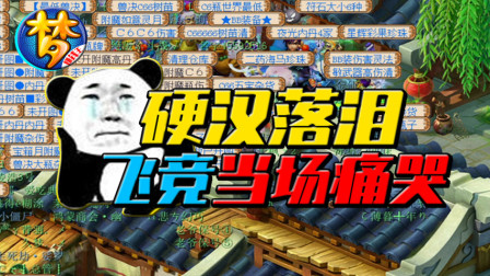 梦幻赚钱王:人间惨剧!是什么让年入百万的梦幻主播哭出了声?
